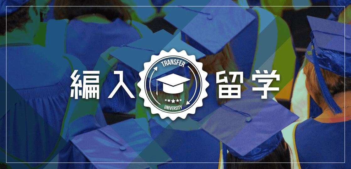 編入留学で「海外の大学に進学する」という新しい選択肢。今からでも間に合う9月入学の方法。