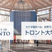 【留学セミナー】4/2(月)トロント大学セミナー!学校スタッフが緊急来日します!