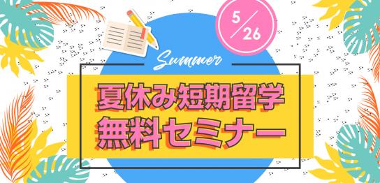 【留学セミナー】5/26(土)今からでも間に合う!2018年夏の短期留学セミナー