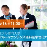【留学セミナー】6/16(土)昨年度の就職率95%!ブルーマウンテンズ特別進学セミナー!在学生による質問コーナーも開催予定です