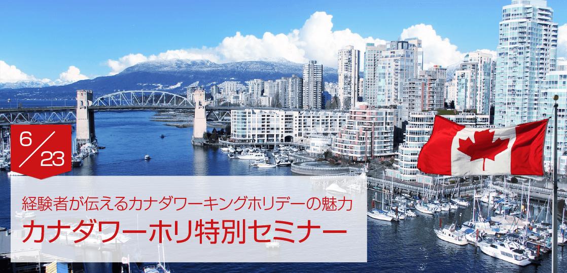 【留学セミナー】6/23(土)一度行くと必ず戻りたくなる、カナダでするワーホリの魅力や、仕事探しのコツを経験者がお伝えします!