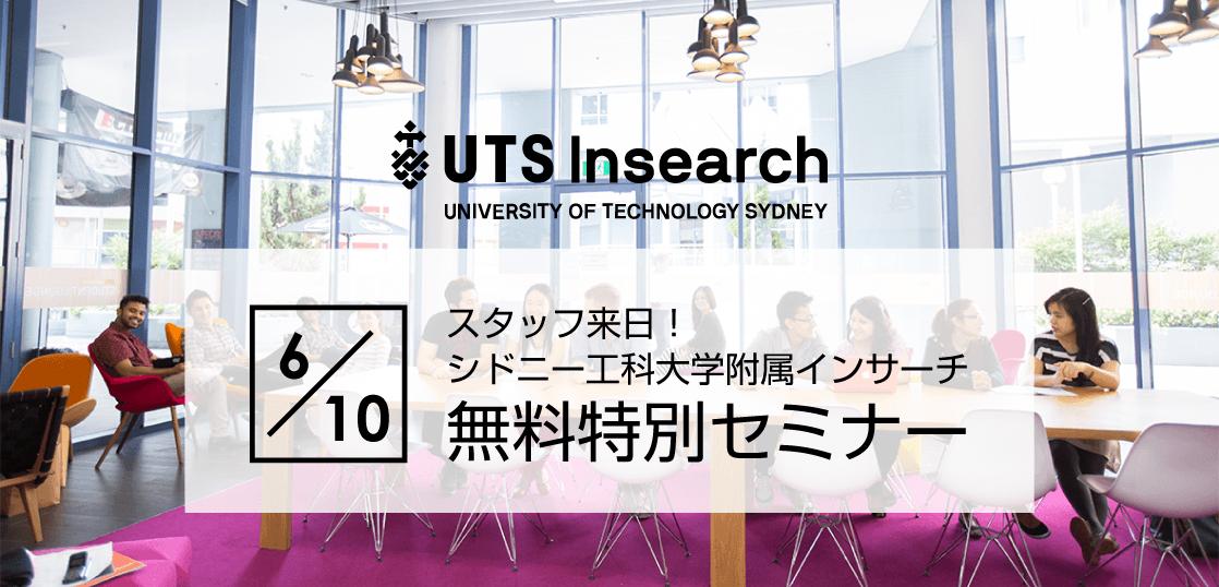 【留学セミナー】6/10(月)UTS(シドニー工科大学)セミナー!学校スタッフが緊急来日します!