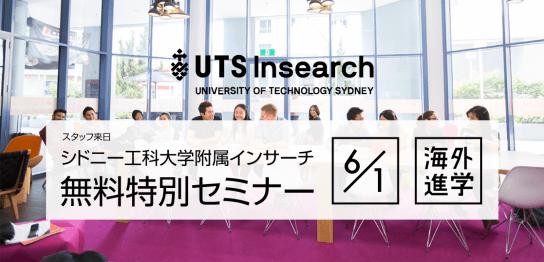【留学セミナー】6/1(金)UTS(シドニー工科大学)セミナー!学校スタッフが緊急来日します!