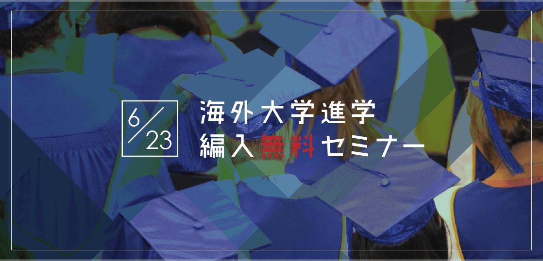 【留学セミナー】6/23(土)海外大学進学・編入セミナー!今からでも間に合う9月入学の方法を教えます。