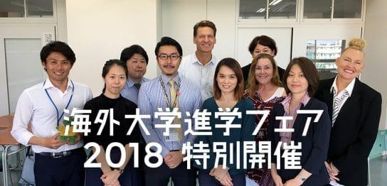 【特別開催】横浜清風高等学校海外大学進学フェア2018!リポート