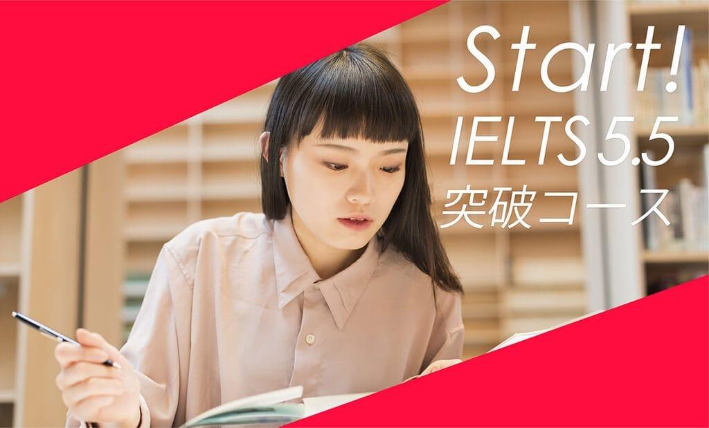 IELTS対策講座 - 5.5突破コース
