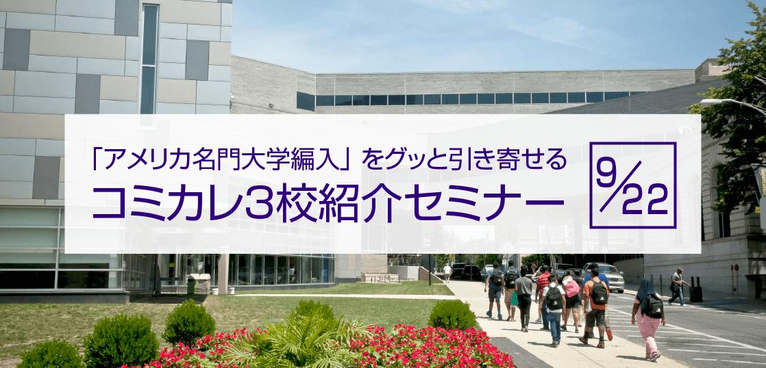 【留学セミナー】9/22(土)コミカレ3校紹介セミナー!アメリカ名門大学編入をグッと引き寄せる留学プランを教えます。