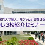 【留学セミナー】「アメリカ名門大学編入」をグッと引き寄せるためのコミュニティカレッジ3校紹介セミナー