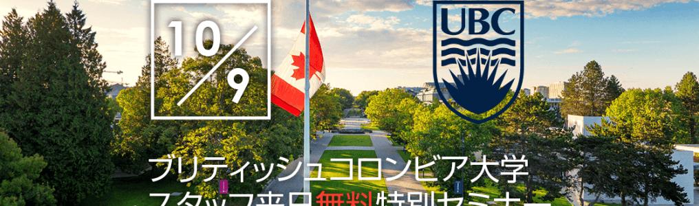 【留学セミナー】UBC(ブリティッシュコロンビア大学)特別セミナー10/9。大学現地スタッフ来日による特別無料セミナー。