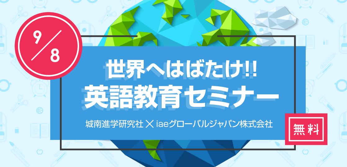 【留学セミナー】9/8(土)英語教育セミナー in 自由が丘
