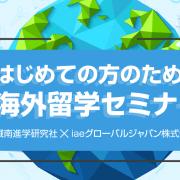【留学セミナー】9/10(月), 12(水)海外留学セミナー in 横浜