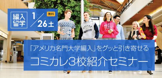 【留学セミナー】1/26(土)コミカレ3校紹介セミナー!アメリカ名門大学編入をグッと引き寄せる留学プランを教えます。