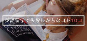 英語留学でのあるある失敗談