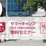 【留学セミナー】10/31(土)世界に飛び立て!「トビタテ!留学JAPAN」対象のFLSサマーキャンプ・特別セミナー