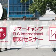 【留学セミナー】1/19(土)世界に飛び立て!「トビタテ!留学JAPAN」対象サマーキャンプ説明会