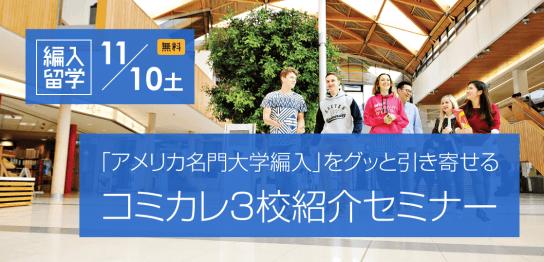 【留学セミナー】11/10(土)コミカレ3校紹介セミナー!アメリカ名門大学編入をグッと引き寄せる留学プランを教えます。