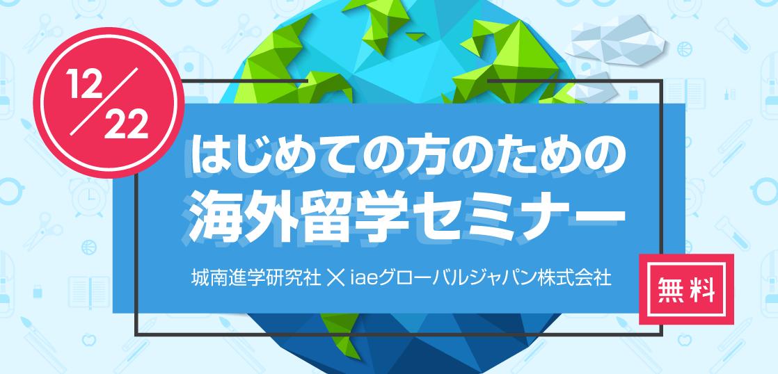 【留学セミナー】12/22(土)英語教育セミナー in 自由が丘