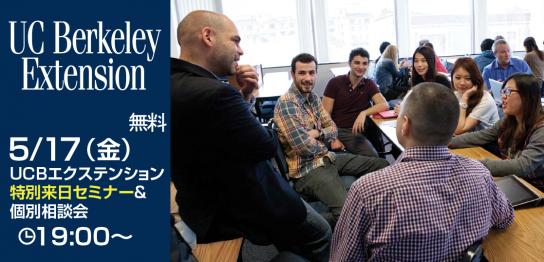 【留学セミナー】5/17(金)現地スタッフ来日!UCバークレー校エクステンション特別留学セミナー第3回