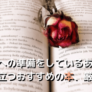 english-bookstop