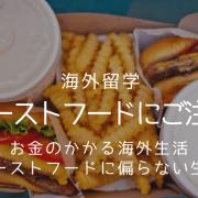 fast-foodtop