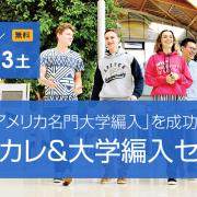 【留学セミナー】2/23(土)「アメリカ大学編入」を成功させる!コミュニティカレッジ&大学編入セミナー
