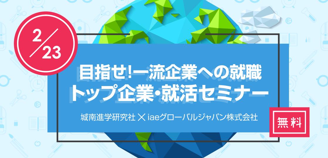 【留学セミナー】2/23(土)目指せ!一流企業への就職 トップ企業・就活セミナー in 自由が丘