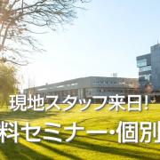【留学セミナー】3/17(日)UBC編入実績No.1!カナダ・Langara College(ランガラカレッジ)の現地スタッフ来日!特別無料セミナー・個別相談会