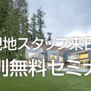 3/22(金)アメリカ・コミカレ進学セミナー ワシントン州カスケーディアカレッジより日本人スタッフが来日