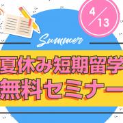 【留学セミナー】4/13(土)11:00~ 2019年夏のジュニア留学&短期留学セミナー