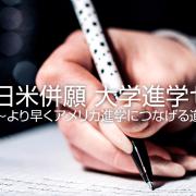 【留学セミナー】3/30(土)日米併願セミナー ~より早くアメリカ進学につなげる道を教えます~