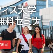 【留学セミナー】グリフィス大学特別セミナー3/20 大学現地スタッフ来日による特別無料セミナー