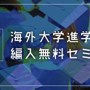 【留学セミナー】5/11(土)海外大学進学・編入セミナー!今からでも間に合う最短入学の方法を教えます。