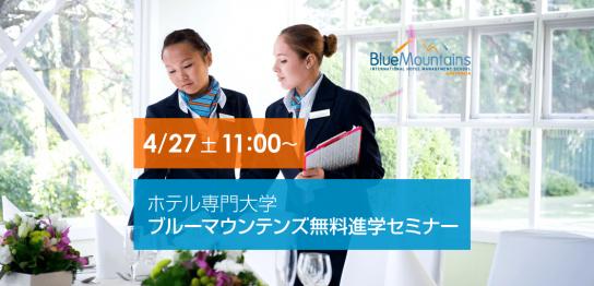 【留学セミナー】4/27(土)卒業後の就職率95%!ブルーマウンテンズ特別進学セミナー