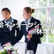 就活を有利にする休学留学