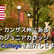hesston-collegetop