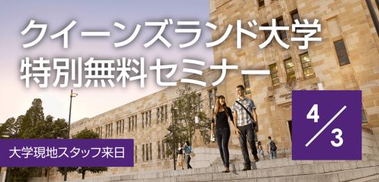 【留学セミナー】クイーンズランド大学(UQ)特別セミナー4/3 大学現地スタッフ来日による特別無料セミナー