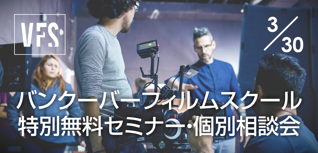 【留学セミナー】3/30(日)バンクーバーフィルムスクール担当者来日!特別無料セミナー・個別相談会
