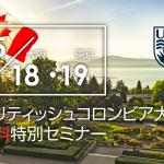 【留学セミナー】UBC(ブリティッシュコロンビア大学)特別セミナー5/18(土)大阪・5/19(日)東京。大学現地スタッフ来日による特別無料セミナー。