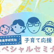 幼児・小学生保護者向け英語セミナー