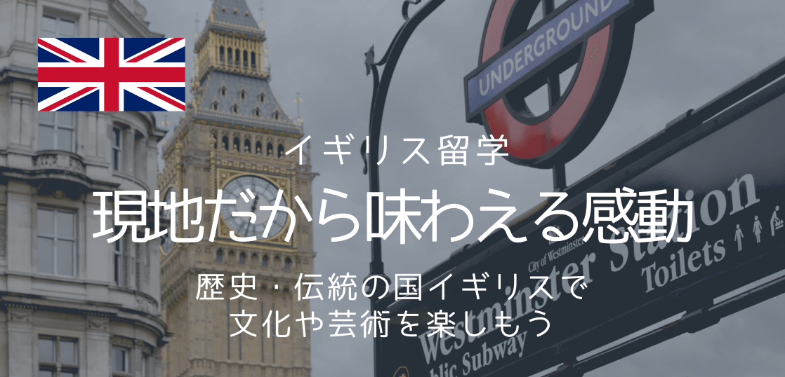 uk-experience-6top