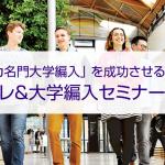 【留学セミナー】8/3(土)「アメリカ大学編入」を成功させる!コミュニティカレッジ&大学編入セミナー