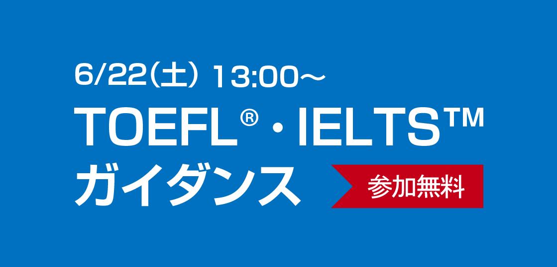 TOEFL/IELTS無料ガイダンス