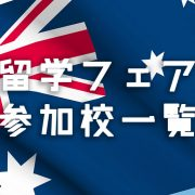 iae留学ネットなら留学手続き無料!オーストラリア留学フェア2019参加校一覧