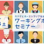 【留学セミナー】8/3(土)あなたはどっち派?経験者が伝える、ワーホリ、カナダとオーストラリア比較セミナー