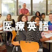 オーストラリアで医療英語を極める!Sydney College of English & LEXIS English
