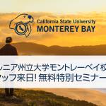 【留学セミナー】8/24(土)カリフォルニア州立大学モントレーベイ校 現地スタッフ来日!
