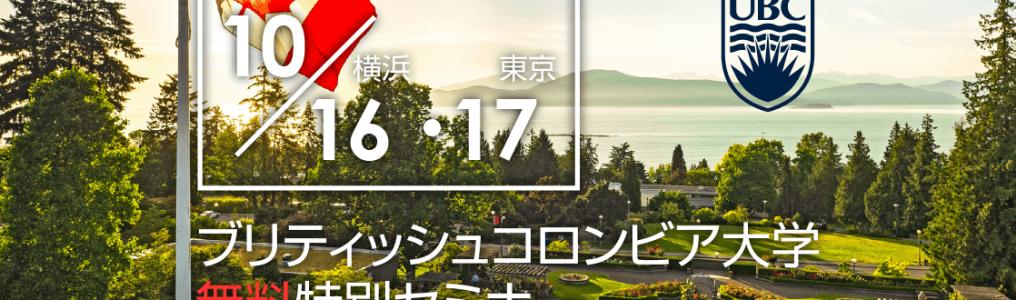 【留学セミナー】UBC(ブリティッシュコロンビア大学)特別セミナー10/16(水)横浜・10/17(木)東京。大学現地スタッフ来日による特別無料セミナー。