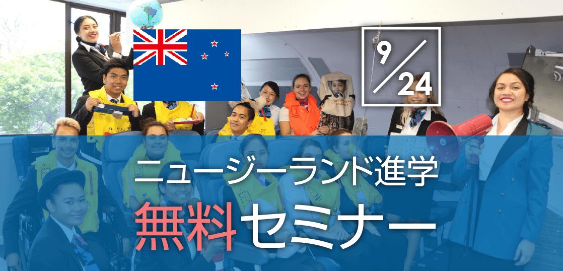 【留学セミナー】9/24(火)ニュージーランド・スクールオブツーリズム進学無料ミニセミナー