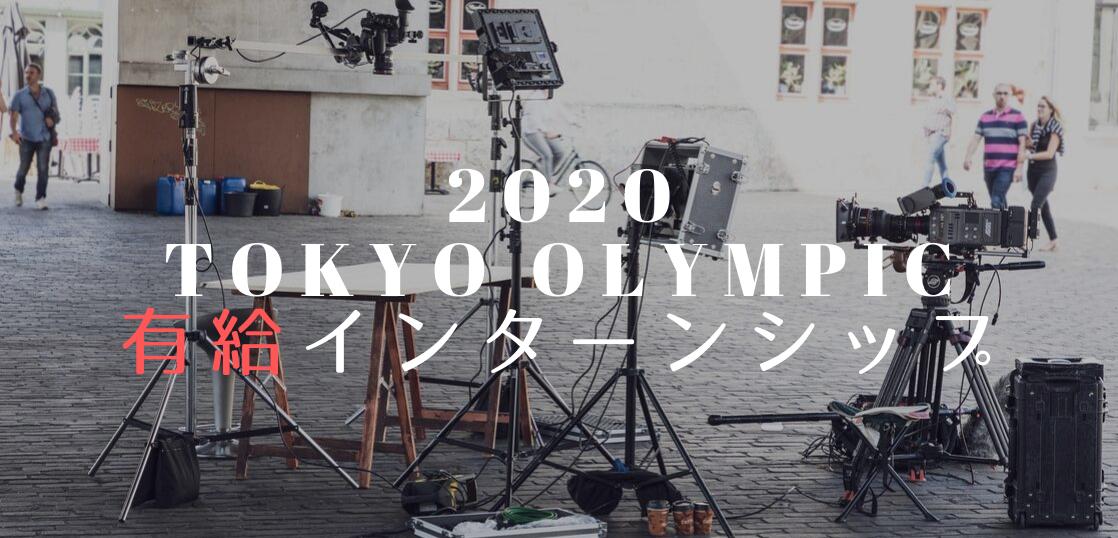 2020東京五輪有給インターンシップ