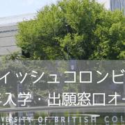 ブリティッシュコロンビア大学(UBC)2022年入学・出願窓口 間もなくオープン!